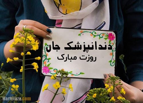 پیامک و متن ادبی تبریک روز دندانپزشک به همکار و همکاران + عکس نوشته و پروفایل