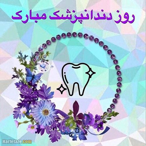 عکس نوشته تبریک روز دندانپزشک به همکارم و دندانپزشکان