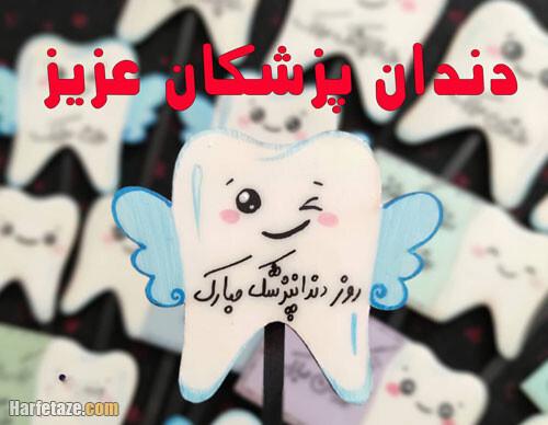 عکس پروفایل تبریک روز دندانپزشک به همکار و همکاران