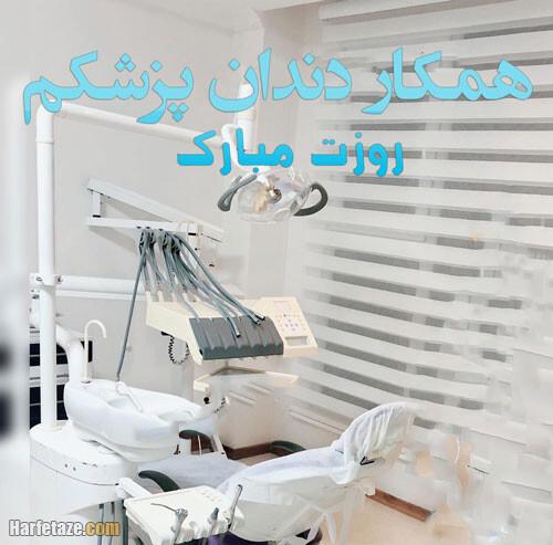 عکس نوشته ترکی تبریک روز دندانپزشک به همکارم
