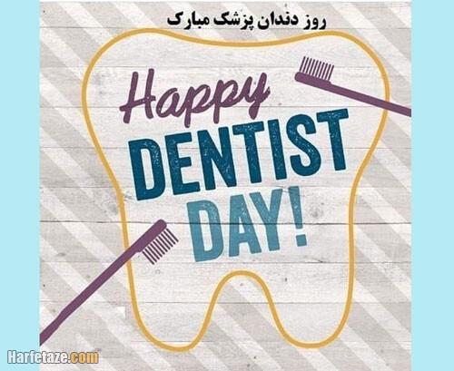 عکس نوشته انگلیسی تبریک روز دندانپزشک به همکارم