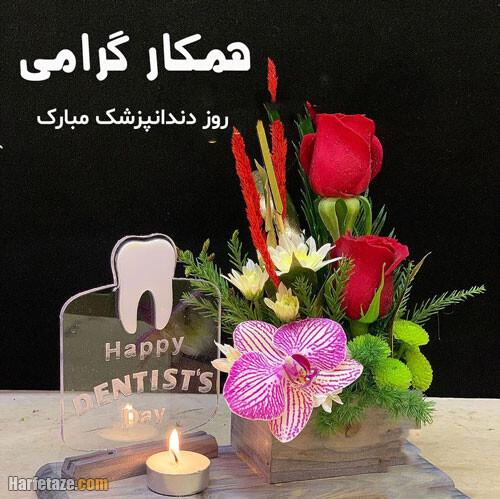 پیام و متن ادبی تبریک روز دندانپزشک به همکار و همکاران + عکس نوشته و پروفایل