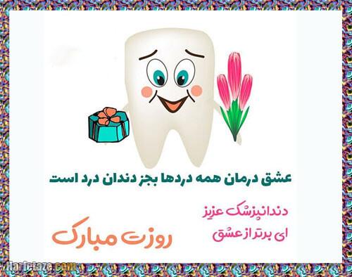 تبریک روز دندانپزشک به عشقم + استیکر و عکس دکتر روزت مبارک