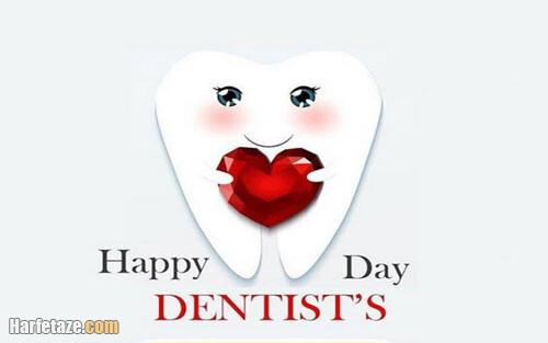 پیامک تبریک روز دندانپزشک به همسرم (همسر جان) + عکس پروفایل دکتر روزت مبارک