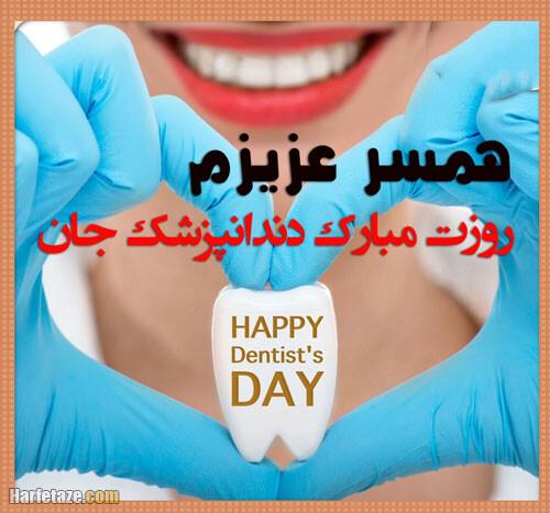 پیامک تبریک روز دندانپزشک به همسرم (همسر جان) +عکس و استیکر دکتر روزت مبارک