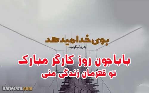 عکس نوشته باباجون روز کارگر مبارک