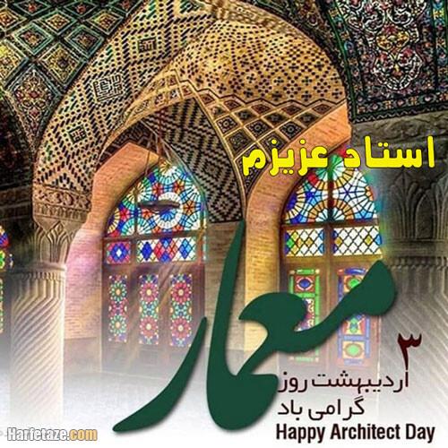 عکس نوشته تبریک روز معمار مبارک به استاد