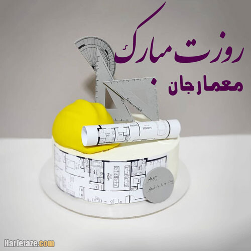 عکس نوشته روزت مبارک معمارجان