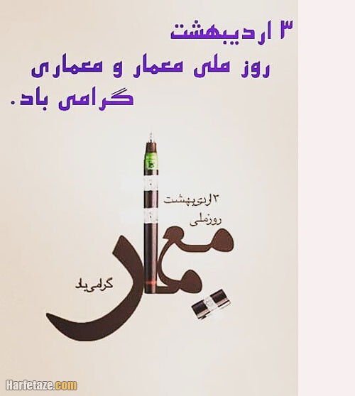 عکس نوشته و متن تبریک روز معمار ۱۴۰۰ با پیام جدید و مسیج + عکس پروفایل و اس ام اس