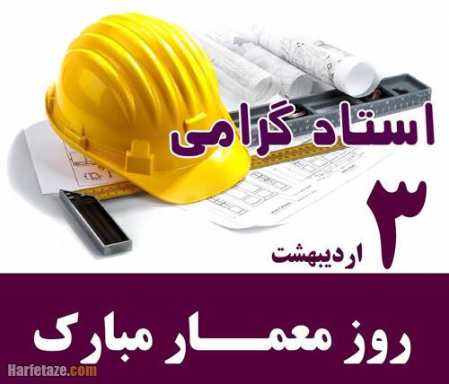 جملات ، پیام و متن تبریک روز معمار به استاد + عکس نوشته پروفایل روز معمار مبارک استاد