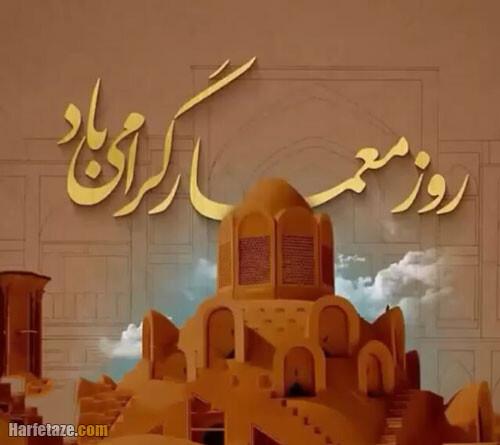عکس نوشته روز معمار مبارک استاد