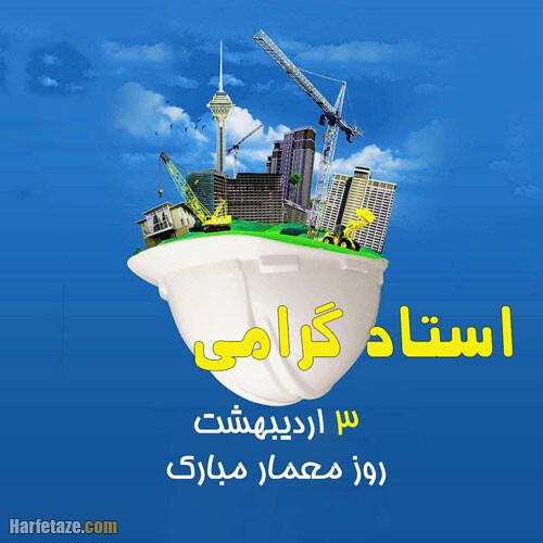 عکس نوشته پروفایل روز معمار مبارک استاد