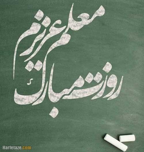 متن ادبی تبریک روز معلم به مربی