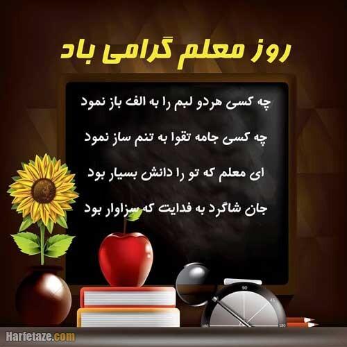 عکس پروفایل تبریک روز معلم به استاد و معلم و مربی