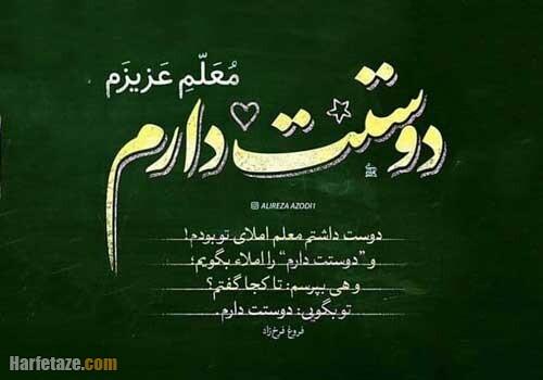 متن ادبی تبریک روز معلم به استاد و معلم و مربی + عکس نوشته و پروفایل