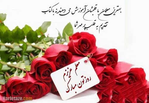 عکس نوشته مربی عزیزم روز معلم مبارک