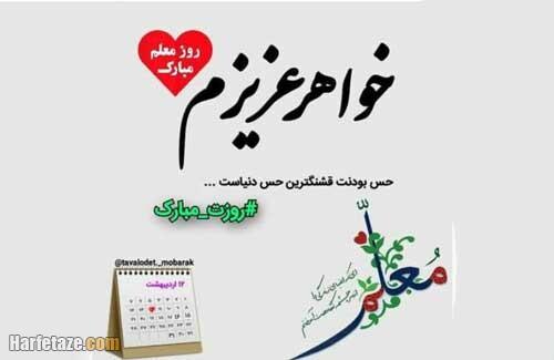 متن تبریک روز معلم به خواهر و برادر با جملات روز معلم و استاد + عکس نوشته