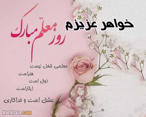 پیام و متن تبریک روز معلم به خواهر و برادر + عکس نوشته و عکس پروفایل