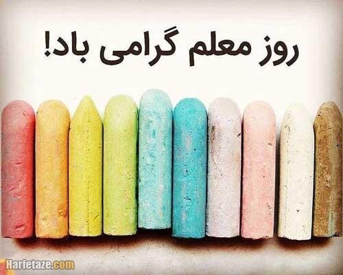 عکس و متن تبریک روز معلم و استاد به دامادم