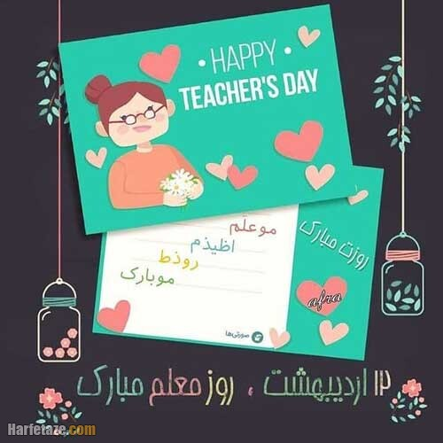 عکس و متن تبریک روز معلم به عروسم
