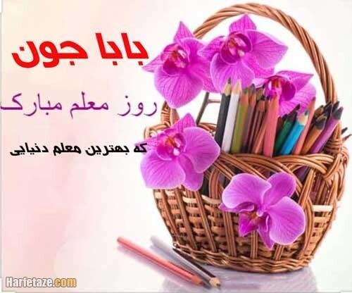 عکس نوشته تبریک روز معلم و استاد به پدرم
