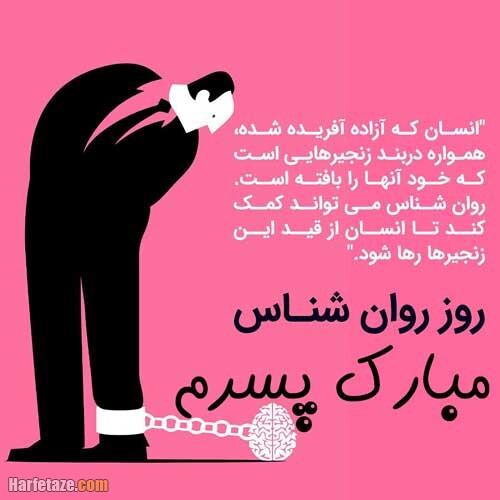 عکس نوشته پسر و عروس روانشناسم روزت مبارک