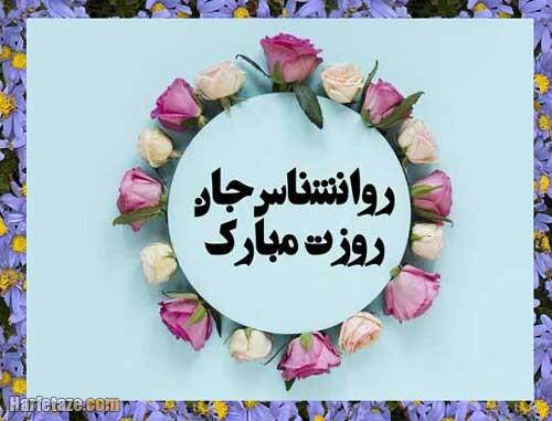 جملات و متن تبریک روز روانشناس به استاد و معلم و همکلاسی + عکس نوشته پروفایل