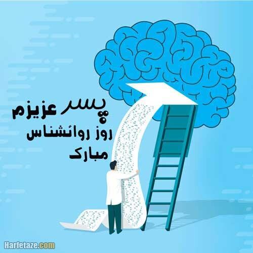 عکس نوشته دختر روانشناسم روزت مبارک