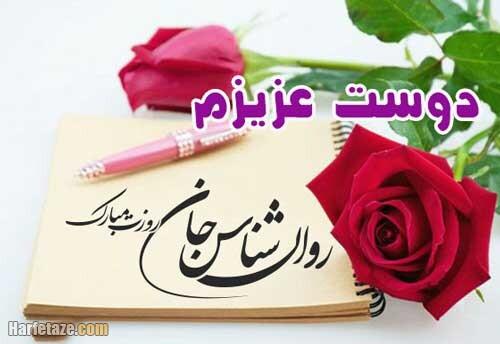 متن ادبی تبریک روز روانشناس به دوست، رفیق، همکار با عکس نوشته زیبا +پروفایل