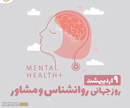 پیام و متن ادبی تبریک روز روانشناس به همکاران