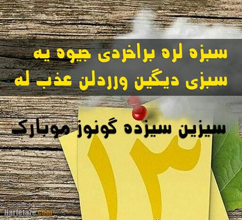متن تبریک سیزده بدر به زبان ترکی و آذری + عکس نوشته ترکی 13 بدر مبارک
