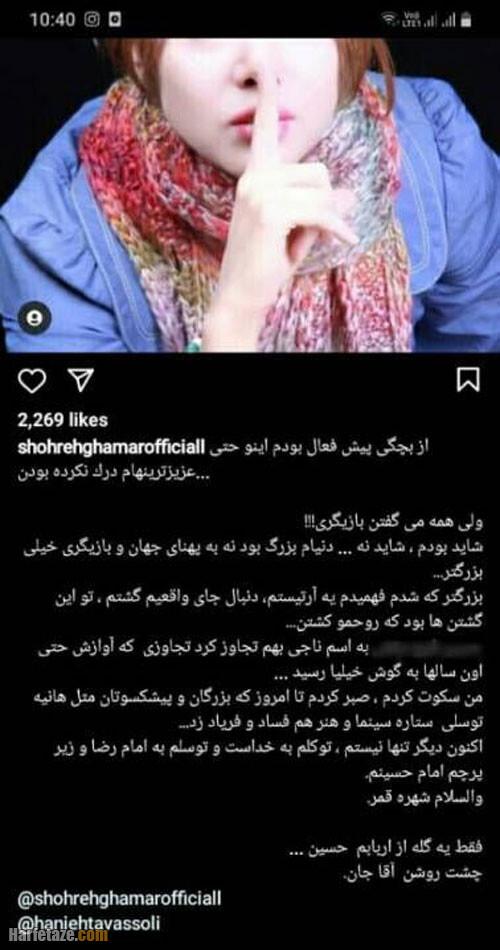 ادعای تجاوز حسین فرحبخش به (شهره قمر) در ۱۵ سالگی و همدردی با هانیه توسلی + عکس