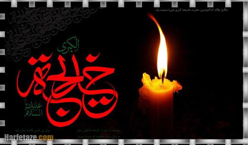 متن ادبی ، عکس نوشته و عکس پروفایل وفات حضرت خدیجه 1400 + اس ام اس و پیامک تسلیت