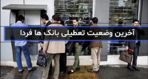آخرین وضعیت تعطیلی بانکها ۲۱ فروردین ۱۴۰۰