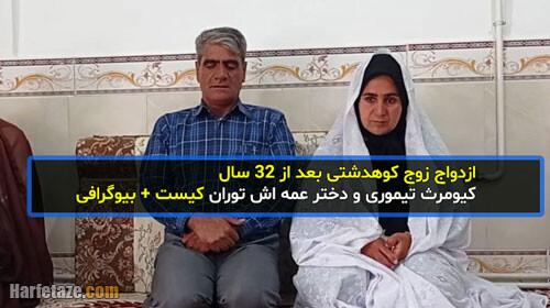 ازدواج زوج کوهدشتی بعد از 32 سال «کیومرث تیموری و دختر عمه اش توران» کیست + بیوگرافی