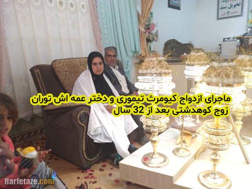 ازدواج زوج کوهدشتی (کیومرث تیموری و دختر عمه اش توران) بعد از 32 سال + تصاویر