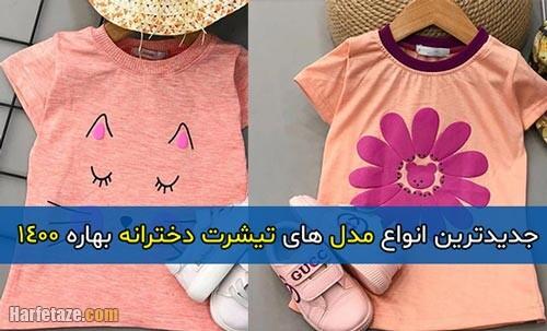 تیشرت دخترانه بهاره ۱۴۰۰ | جدیدترین انواع مدل های تیشرت دخترانه بهاره ۱۴۰۰