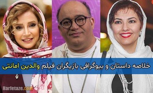 معرفی و خلاصه داستان (فیلم والدین امانتی) + اسامی و بیوگرافی بازیگران و نقد