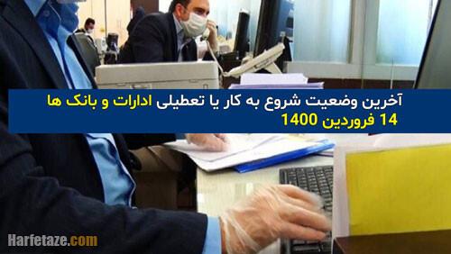 آخرین وضعیت شروع به کار یا تعطیلی ادارات و بانک ها 14 فروردین 1400