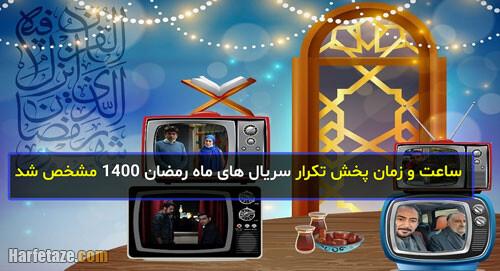 زمان و ساعت پخش و تکرار سریال های ماه رمضان 1400 مشخص شد