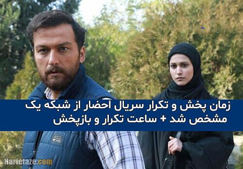 ساعت پخش و تکرار سریال احضار در ماه رمضان
