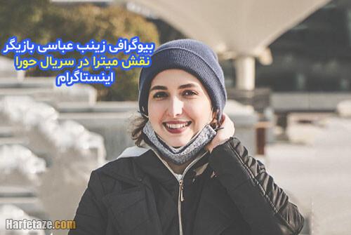 اینستاگرام زینب عباسی