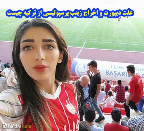 زینب صحافی کیست بیوگرافی زینب صحافی زینب پرسپولیسی + ماجرای دیپورت