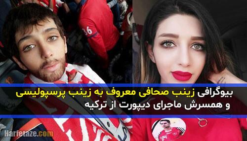 بیوگرافی زینب صحافی «زینب پرسپولیسی» و همسرش + شغل و دیپورت از ترکیه