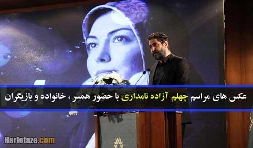 عکس های مراسم (چهلم آزاده نامداری) با حضور همسر ، خانواده و بازیگران + تصاویر