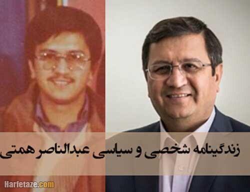 سوابق کاری و سیاسی عبدالناصر همتی