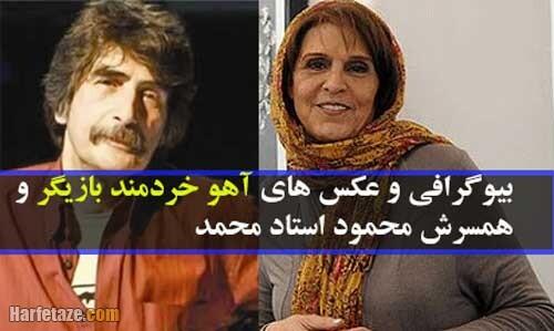 بیوگرافی آهو خردمند و همسر و پسرش کاووس + ماجرای عکس های بی حجاب و فوت همسرش