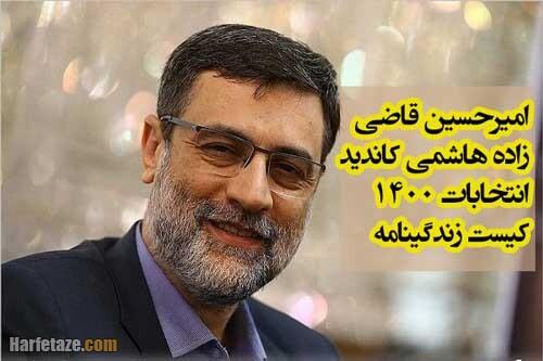بیوگرافی امیرحسین قاضی زاده هاشمی کاندید انتخابات 1400 + سوابق