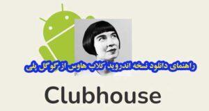 دانلود / راهنمای دانلود و نصب نسخه اندروید کلاب هاوس از گوگل پلی
