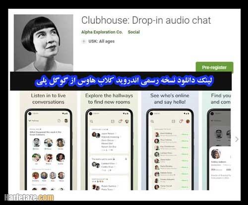 دانلود کلاب هاوس برای اندروید از گوگل پلی در ایران